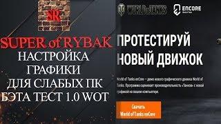 НАСТРОЙКА ГРАФИКИ  ДЛЯ СЛАБЫХ ПК БЭТА ТЕСТ 1.0 WOT