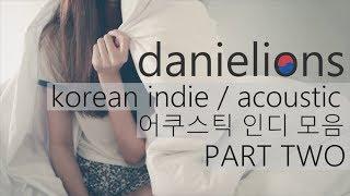 ♫ #2 korean indie / acoustic ; 어쿠스틱 인디 모음 (12 songs)
