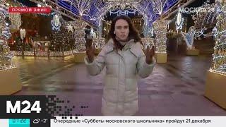 """""""Утро"""": в столице прогнозируются дожди и относительно теплая погода - Москва 24"""