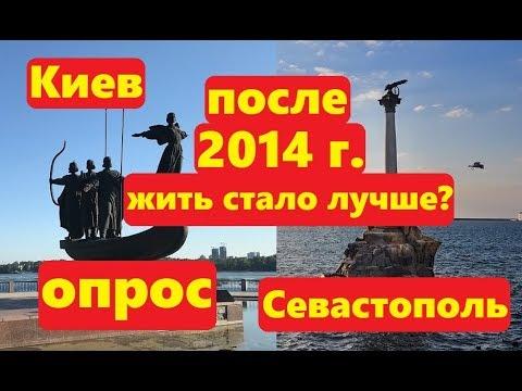 ШОК!! Опрос в Киеве и Севастополе Вы лучше стали жить после 2014 года