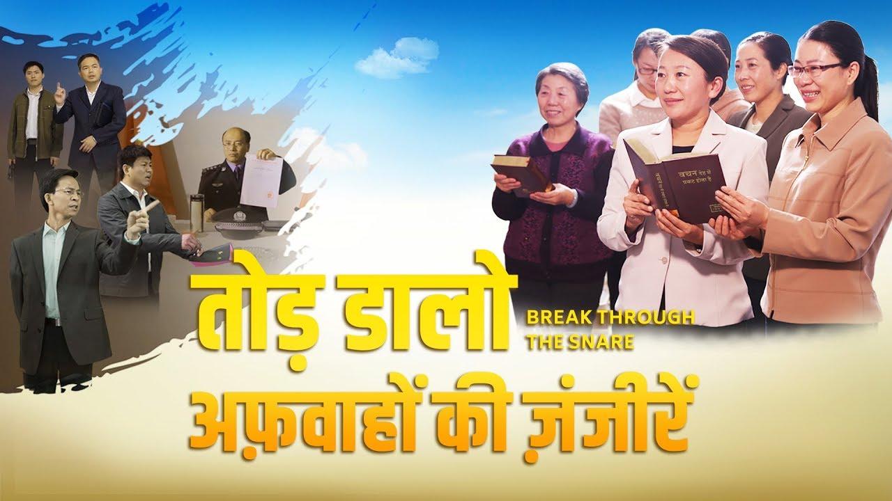 Hindi Christian Movie | ड डालो अफ़वाहों की ज़ंजीरें | Welcome the return of the Lord Jesus