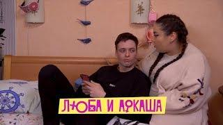 Скачать Люба и Аркаша Подборка вайнов 2018 10 серий подряд