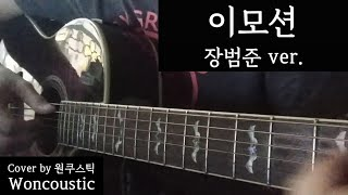 이모션 (유채영) (장범준ver.) 커버 기타 코드 악…