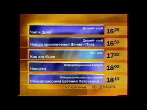 Программа передач (ОРТ,