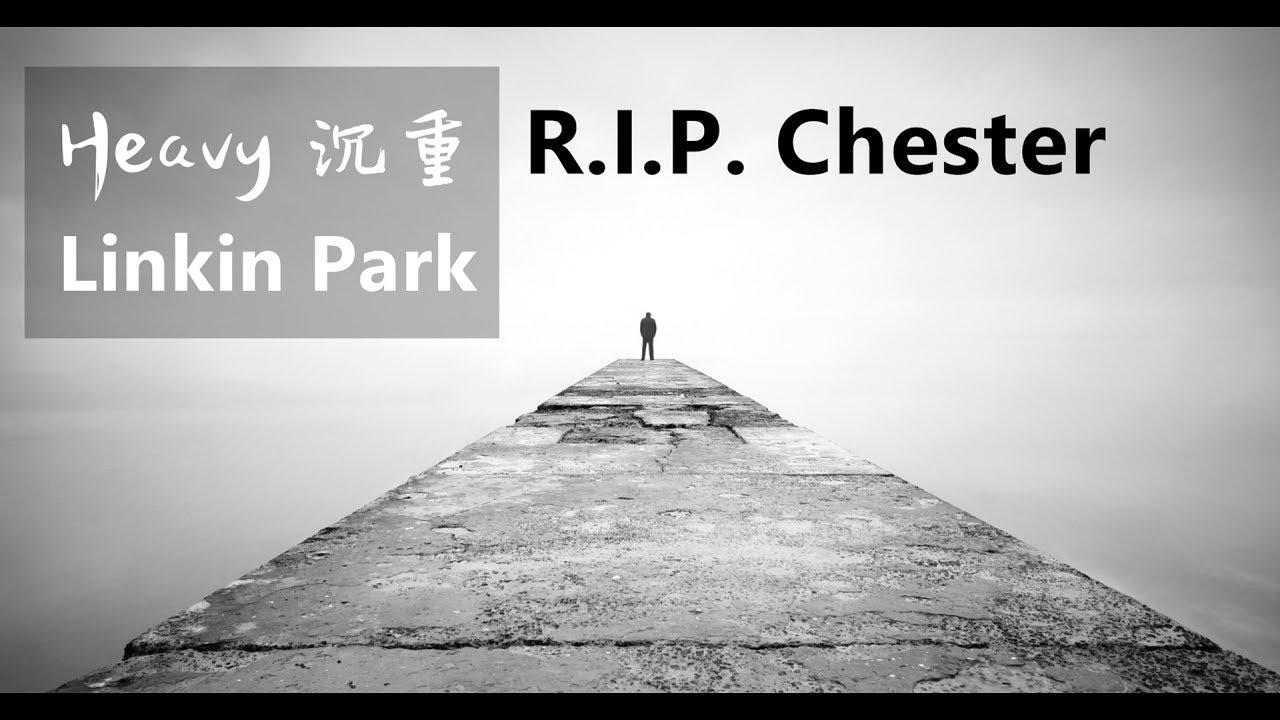 ▼Heavy 沉重 Linkin Park ft.Kiiara 【中文字幕】 R.I.P. Chester