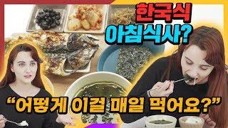 한국식 아침식사를 먹어본 미국인의 반응
