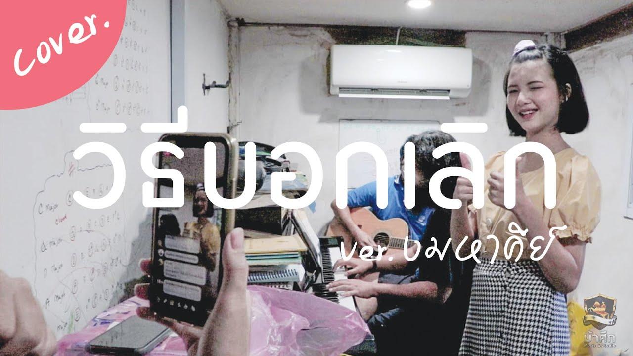 วิธีบอกเลิก Ver.งมหาคีย์ | Original : ก้อง ห้วยไร่