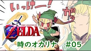[LIVE] 【くそざこ】ゼルダの伝説 時のオカリナ5【鷹宮リオン】