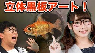 【アート】金魚が飛び出る!黒板トリックアート描いてみた!/How to drawing Gold fish 3D Chalk Art【trick art】