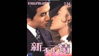 เพลง 不了情 ปู้เหลี่ยวฉิง karaoke thai-mandarin ไทย-จีน คาราโอเกะ