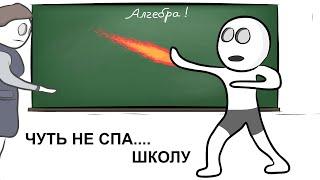 Мои Школьные Истории 4 (анимация)