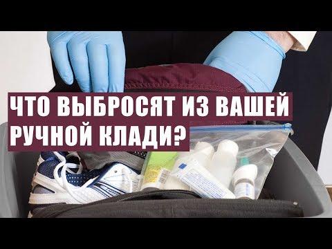 ЖИДКОСТЬ В РУЧНУЮ КЛАДЬ - основные вопросы. Как упаковать? ручная кладь в самолет. Ryanair, Wizzair
