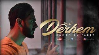 Hamza El Fadly - Derhem (EXCLUSIVE Music Video) 2020   (حمزة الفضلي - الدرهم (فيديو كليب حصري