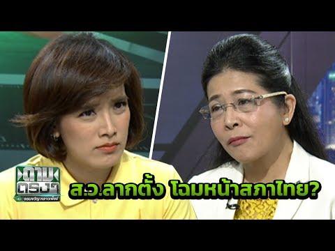 ส.ว.ลากตั้ง โฉมหน้าสภาไทย - วันที่ 10 May 2019
