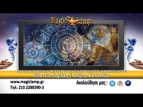 Σοφία Μπαλζή | Αστρολογία Καλλιθέα,Χαρτομαντεια,Καφεμαντεια,Ταρω,Φυλαχτα,Ξεματιασμα