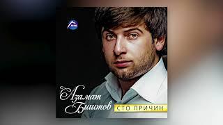Азамат Биштов - Лилии