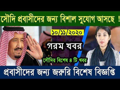 সৌদির কাফালা,ভিসা,বিমানের খবর সহ ৪টি সংবাদ । Saudi News Bangla । Daily Bangla Probashi News!