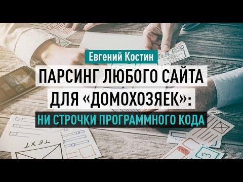 Парcинг любого сайта для «домохозяек»: ни строчки программного кода. Евгений Костин