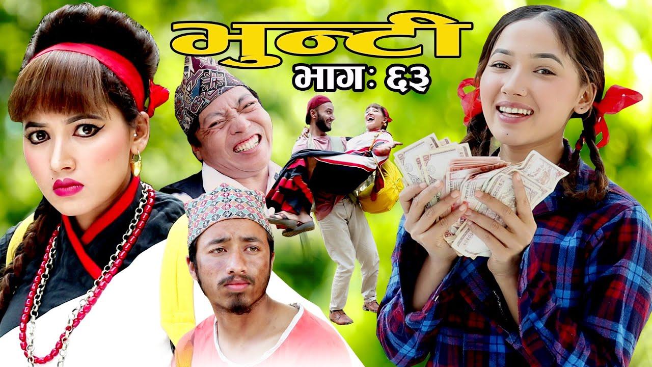 Bhunti II भुन्टी II Episode- 63 II Asha Khadka II Sukumaya  II  June 21 , 2021
