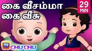 Kaiveesamma Kaiveesu - கை வீசம்மா கை வீசு (Collection) -  ChuChu TV Tamil Rhymes for Kids