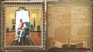 Teddy Afro - Yamral | ያምራል