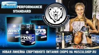 Rline спортивное питание - купить в Рязани Мускул шоп(, 2015-07-01T14:23:19.000Z)