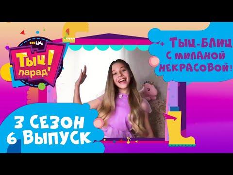Милана Некрасова в Тыц-параде 💖 3 сезон 6 выпуск