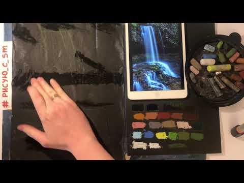 Видеоурок сухой пастелью водопад