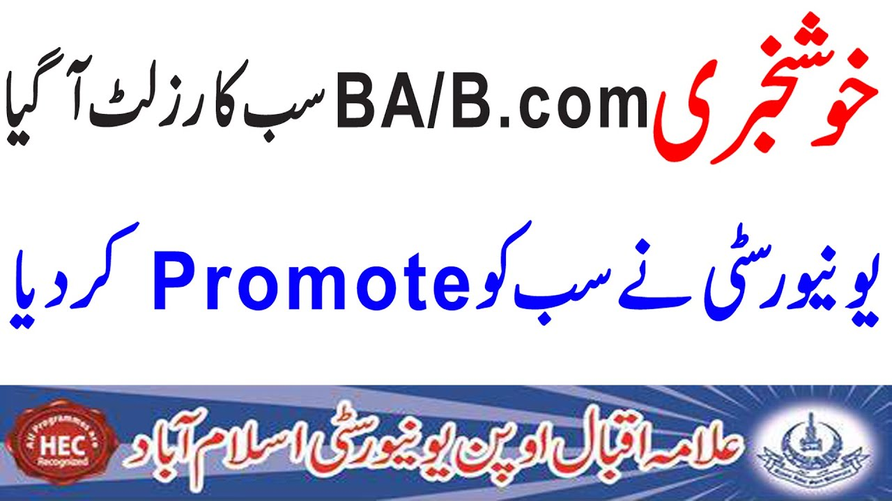 Good News! All BA / B.com Students Promoted 100% || Aiou BA Promoted Student Result announced Autumn