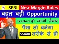 What is Margin Money in Trading Account ? (Hindi)