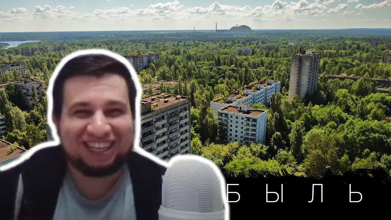Манурин смотрит Птушкин Чернобыль сегодня: туризм, радиация, люди. Большой выпуск.