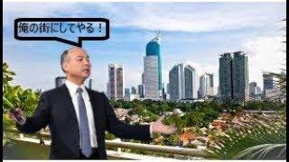 ソフトバンクがインドネシア新都市計画に参画!? この巨大投資プロジェクト大丈夫なのか、分析と解説!!