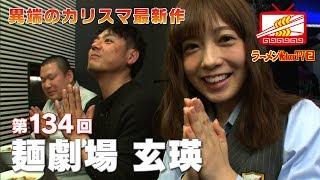 ラーメンWalkerTV2 第134回(初回放送 2016年2月) 異端のカリスマ最新...