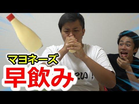 【早食い】マヨネーズ1本早飲みチャレンジでまさかの大記録でたwww