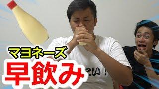 【早食い】マヨネーズ1本早飲みチャレンジでまさかの大記録でたwww thumbnail