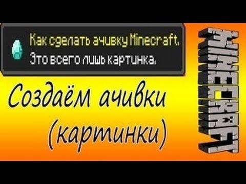 видео: Как создать ачивку (картинку) minecraft