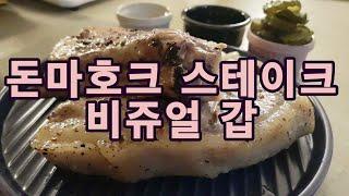 #돈마호크_바베큐#돼지고기요리#오븐요리
