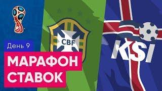 ЧМ 2018 Бразилия - Коста-Рика Нигерия - Исландия Обзор и прогноз на футбол 22.06.2018