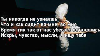 Dina - Я ищу тебя (Ты никогда не узнаешь, что и как сидит во мне) (Lyrics, Текст) (Премьера трека)