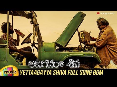 Yettaagayya Shiva Full Song BGM   Aatagadharaa Siva Songs   Vasuki Vaibhav   Chandra Siddarth