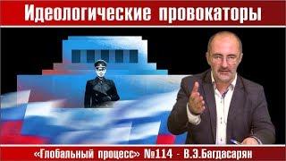 Идеологическое провокаторство  Вардан Багдасарян. Глобальный процесс №114