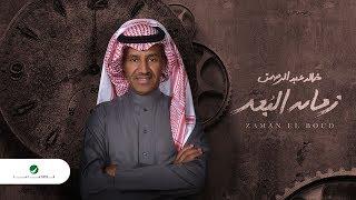 Khaled Abdul Rahman … Zaman El Boud  | خالد عبد الرحمن … زمان البعد - بالكلمات