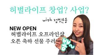 허벌라이프 클럽, with점핑운동 창업 (오프라인 샵 …