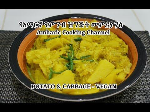 አማርኛ -  ድንች - Potato Cabbage Recipe - የአማርኛ የምግብ ዝግጅት መምሪያ ገፅ