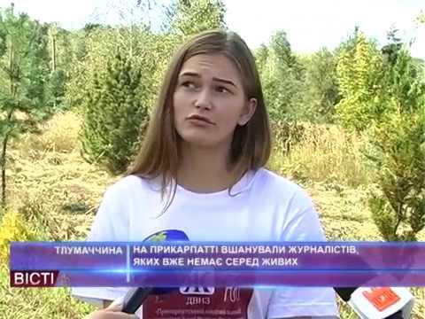На Прикарпатті вшанували пам'ять журналістів, яких вже немає серед живих