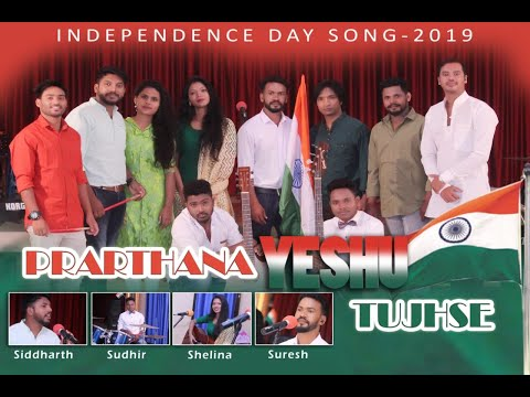 A Tribute to Nation - Prarthna Yeshu Tujhse | | Independence Day Song