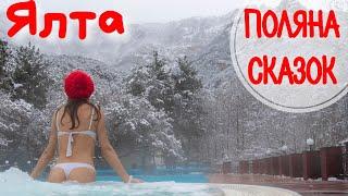 СКАЗОЧНЫЙ ОТДЫХ на 10 лет СВАДЬБЫ! Семейный ОТДЫХ в Ялте 2021. ЭКО Отель Поляна Сказок.Крым в снегу