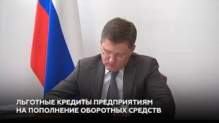 Владимир Путин - льготные кредиты системообразующим компаниям
