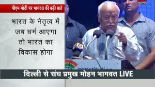 People need to read about PM Modi's personality, actions, leadership: Mohan Bhagwat