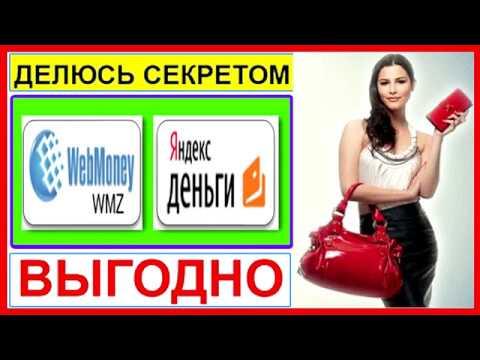 Как обменять с Webmoney Wmz на Yandex деньги. Пошаговая видео инструкция